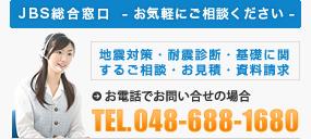 地震対策・耐震診断・基礎に関するご相談・お見積・資料請求はJBS総合窓口にお気軽にご相談ください。電話048-688-1680