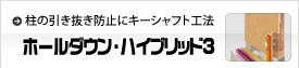 【ホールダウン・ハイブリッド3】柱の引き抜き防止にキーシャフト工法