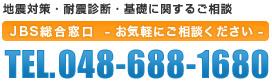 地震対策・耐震診断・基礎に関するご相談はJBS総合窓口にお気軽にご相談ください。電話048-688-1680