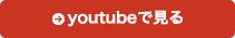 YouTubeで耐震基礎補強動画を見る