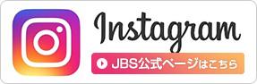 インスタグラム JBS公式ページ