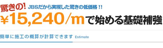 ¥15,240/m で始める基礎補強